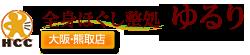 泉州|熊取駅|熊取町|泉佐野市|マッサージ|全身ほぐし整処ゆるり 熊取店